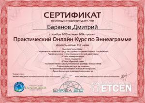 Сертификат по эннеаграмме