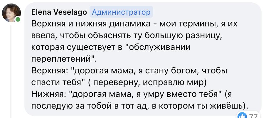 Комментарий Елены Веселаго о верхней и нижней динамиках