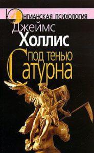 Книга Под тенью Сатурна Джеймс Холлис