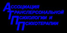 Логотип Ассоциации трансперсональной психологии и психотерапии