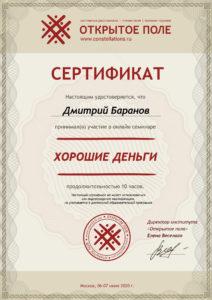 Сертификат Хорошие деньги