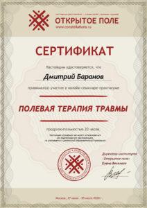 Сертификат полевая терапия травмы